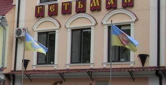 Hetman Hotel - Kamianets-Podilskyi - Building
