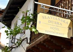 Hotel Slavianska dusha - Veliko Tarnovo - Outdoors view