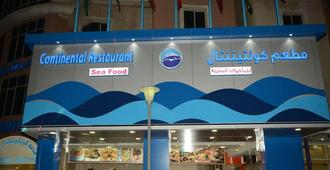 Continental Suite Farwaniya - Kuwait City