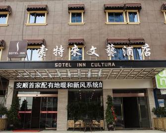 Sotel Inn Cultura Hotel Anshun Branch - Ан-Шун - Building