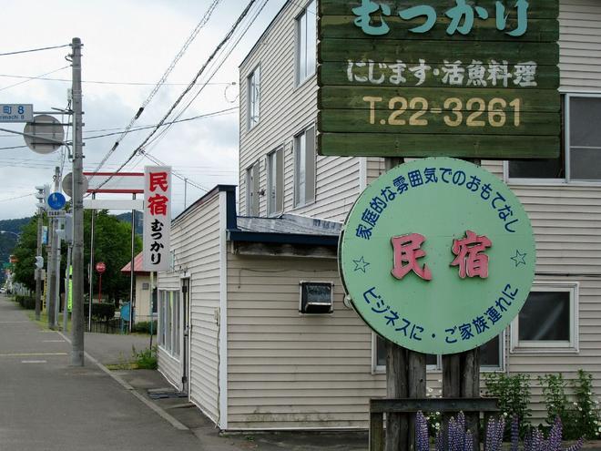 Minshuku Mutsukari - Furano
