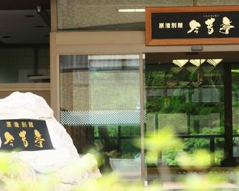 會津若松飯店 - 會津若松 - 室外景