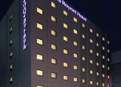 Daiwa Roynet Hotel Morioka - Morioka - Byggnad