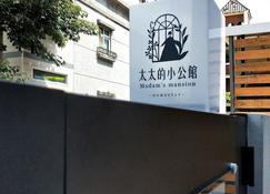 Madam's mansion Homestay - Taitung - Außenansicht