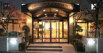 Shin-Osaka Station Hotel Honkan - Osaka - Building