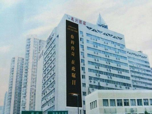 Huizhou Hotel - 深圳 - 建築