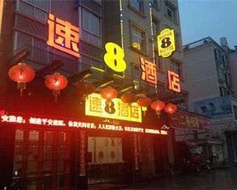 Super 8 by Wyndham Nanping Jian'ou Ou Ning Lu - Jian'ou - Building