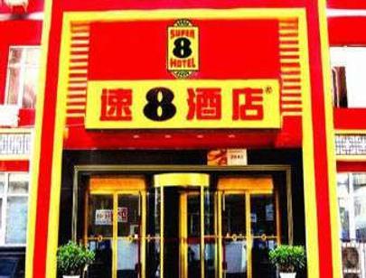 Super 8 by Wyndham Taiyuan Nan Nei Huan - Taiyuan - Building