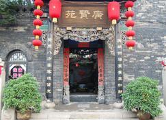Pingyao Guangxianyuan Hostel - Pingyao - Näkymät ulkona