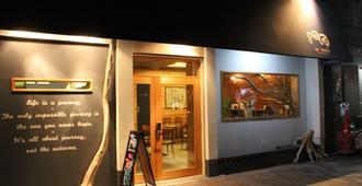 蒙多酒吧旅館 - 大阪 - 大廳