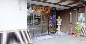 Daikokuya Ryokan - Hakodate