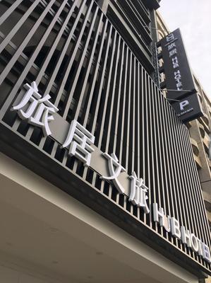 Hub Hotel - Zhongli - Building