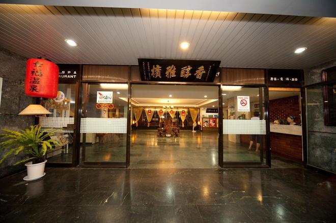 Champagne Hotel - Jiaoxi - Σαλόνι ξενοδοχείου