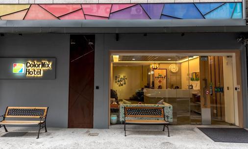 ColorMix Hotel & Hostel - Ταϊπέι - Κτίριο
