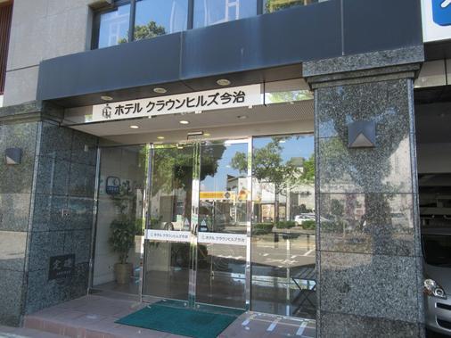 Hotel Crown Hills Imabari - Imabari - Building