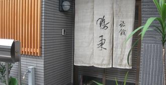 Ryokan Ohto - Kyoto