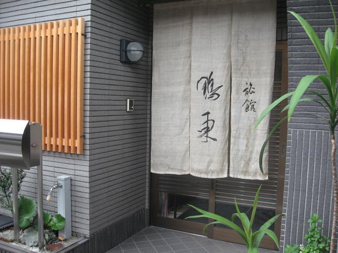 Ryokan Ohto - Kioto