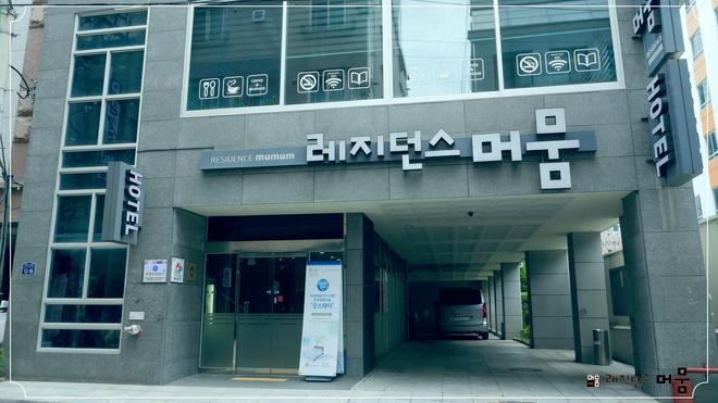 머뭄 레지던스 - 부산 - 건물