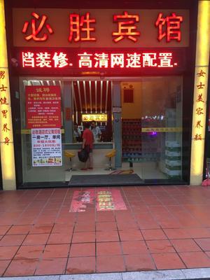 必勝賓館 - 廣州 - 室外景