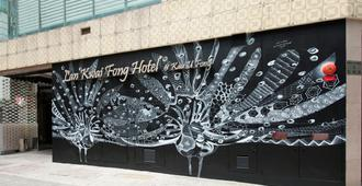 Lan Kwai Fong Hotel @ Kau U Fong - Hong Kong - Outdoors view