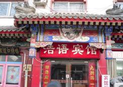 北京浩語賓館 - 北京 - 室外景