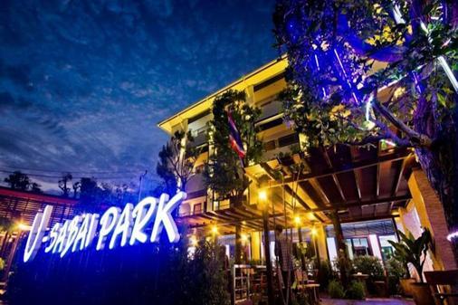 U-Sabai Park Resort - Nakhon Ratchasima - Κτίριο