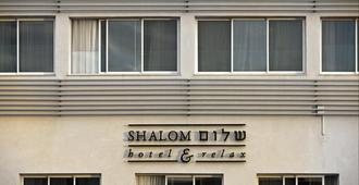 Shalom Hotel & Relax, Tel Aviv - an Atlas Boutique Hotel - Τελ Αβίβ