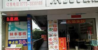 Guilin Linfeng Inn - Guilin