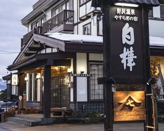 Shirakaba - Nozawa Onsen