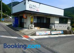 Guesthouse Okagesan - Totsukawa - Edificio