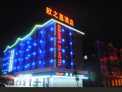 Yiwu Europe's Jia Choice Hotel - Иу - Здание
