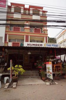 Number 1 Guesthouse & Restaurant - Ao Nang - Building