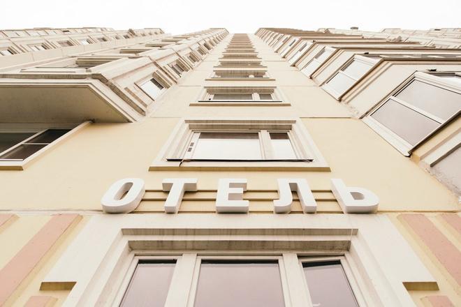 Voyage Butovo - Hostel - Moscú - Edificio