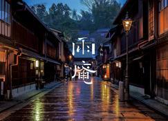 Uan Kanazawa - Kanazawa - Vista del exterior