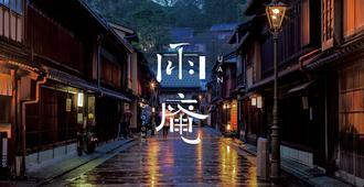 Uan Kanazawa - קאנאזוואה - נוף חיצוני