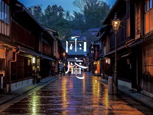 Uan Kanazawa - Kanazawa - Θέα στην ύπαιθρο