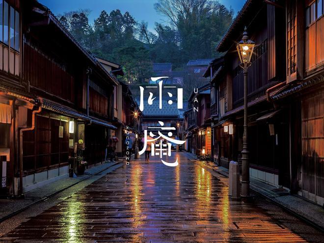 Uan Kanazawa - Kanazawa - Cảnh ngoài trời