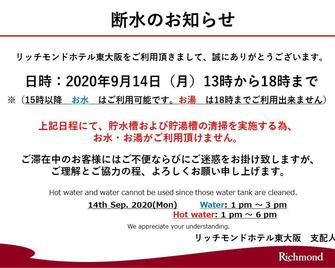 Richmond Hotel Higashi Osaka - Higashiosaka