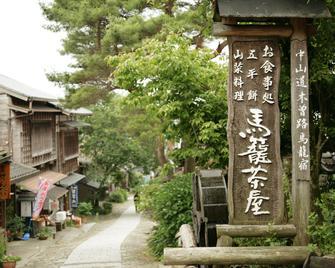 Magome Chaya - Nakatsugawa - Venkovní prostory