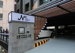 Noel Business Hotel - Busan - Outdoors view