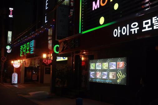 IU Motel - Busan - Building