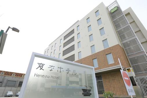 Henn Na Hotel Maihama Tokyo-Bay - Urayasu - Toà nhà