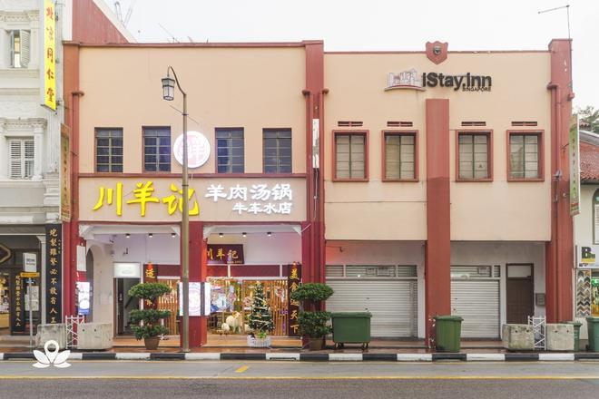 iStay.inn - Singapore - Edificio