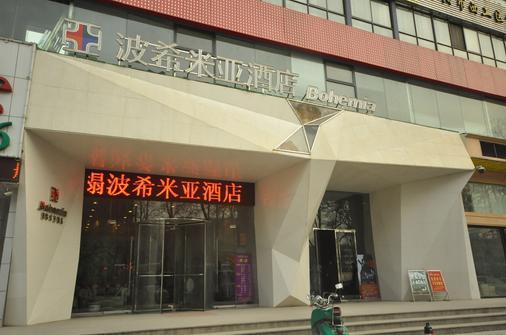 Luoyang Bohemia Hotel - Luoyang - Κτίριο