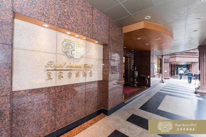 Royal Seasons Hotel Taipei - Taipei - Lobby