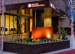 Arc Inn Kurosaki Plus - Kitakyūshū - Edificio