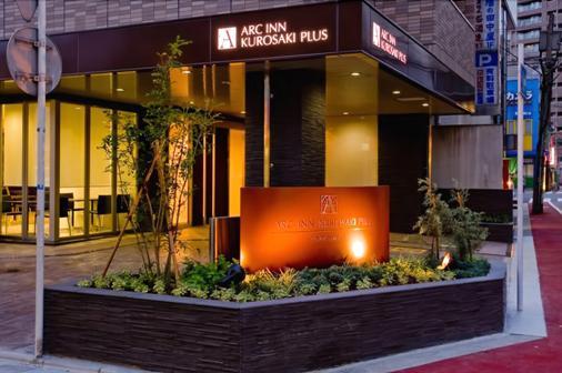Arc Inn Kurosaki Plus - Kitakyushu - Toà nhà