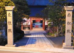 Koyasan Sekishoin - Kōya - Θέα στην ύπαιθρο