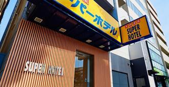 大阪天王寺超級酒店 - 大阪 - 建築