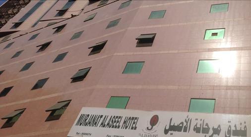Murjanat Al Aseel - Μέκκα - Κτίριο